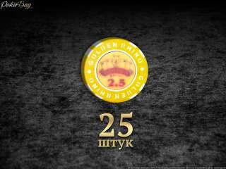 Пачка (25шт) с фишками Golden Rhino, номинал «2,5»