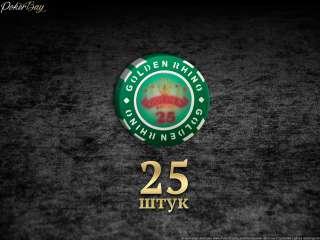 Пачка (25шт) с фишками Golden Rhino, номинал «25»