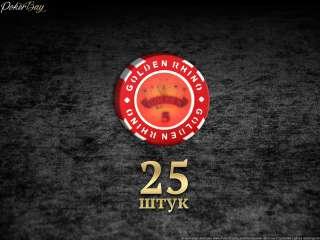 Пачка (25шт) с фишками Golden Rhino, номинал «5»
