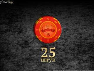 Пачка (25шт) с фишками Golden Rhino, номинал «5» v2