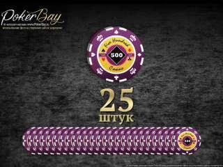 Пачка (25шт) с фишками Crown, номинал «500»