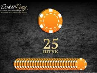 Пачка (25шт) с фишками Dice, цвет оранжевый