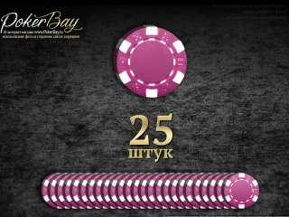 Пачка (25шт) с фишками Dice, цвет фиолетовый