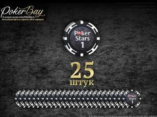 Пачка (25шт) с фишками PokerStars, номинал «1»