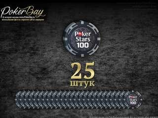 Пачка (25шт) с фишками PokerStars, номинал «100»