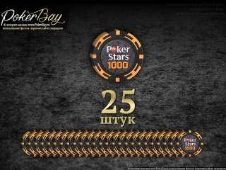 Пачка (25шт) с фишками PokerStars, номинал «1000»