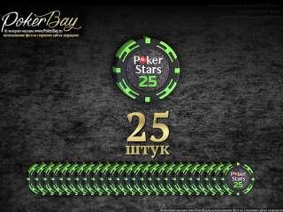 Пачка (25шт) с фишками PokerStars, номинал «25»