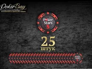 Пачка (25шт) с фишками PokerStars, номинал «5»