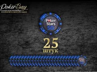 Пачка (25шт) с фишками PokerStars, номинал «50»