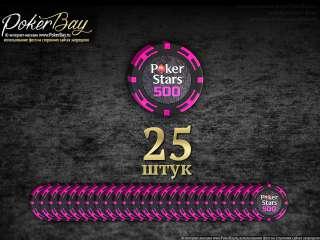 Пачка (25шт) с фишками PokerStars, номинал «500»