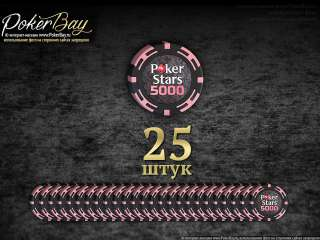 Пачка (25шт) с фишками PokerStars, номинал «5000»