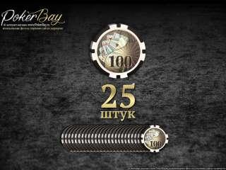 Пачка (25шт) с фишками  Royal Flush Глянец, номинал «100»